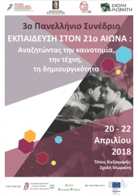 "3rd Panhellenic Conference ""Education in the 21st Century"""